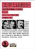 文学とは何か (上)?現代批評理論への招待 文学とは何か?現代批評理論への招待 (岩波文庫)