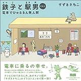 鉄子と駅男 関東版―電車でひゅるるん無人駅