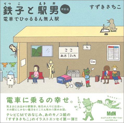 鉄子と駅男 関東版―電車でひゅるるん無人駅の詳細を見る