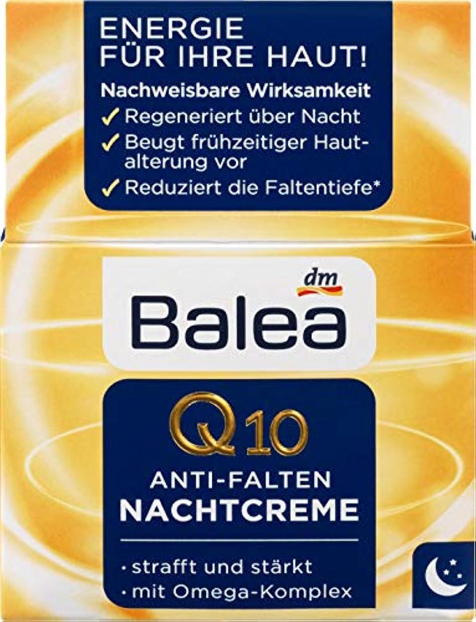 荒らす運搬ようこそBalea ナイトクリーム Night Care Q10 Anti-Wrinkle 50 ml