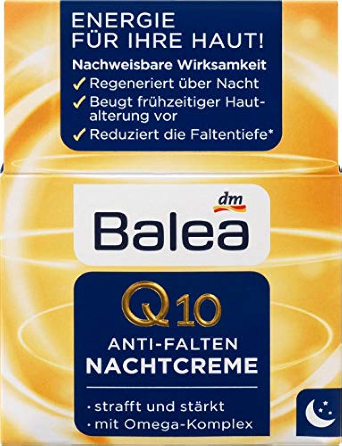 スポーツをする迫害カメBalea ナイトクリーム Night Care Q10 Anti-Wrinkle 50 ml