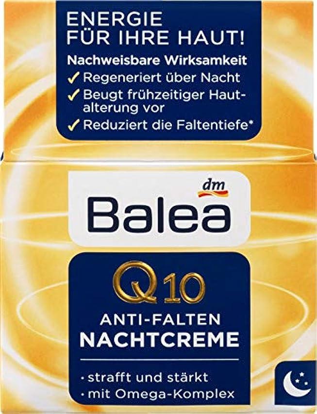 期間取り戻す侵入するBalea ナイトクリーム Night Care Q10 Anti-Wrinkle 50 ml