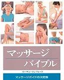 マッサージバイブル (GAIA BOOKS)