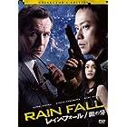 レイン・フォール/雨の牙 コレクターズ・エディション [DVD]