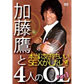 加藤鷹と4人のOL [DVD]