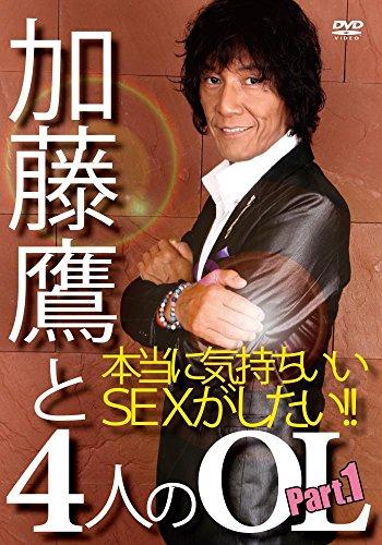 加藤鷹と4人のOL«ゴマブックス株式会社» [DVD]
