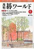 月刊 碁ワールド 2011年 04月号 [雑誌]