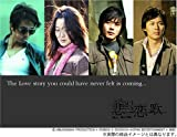 悲しき恋歌 Official Box [DVD]