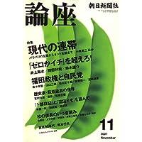 論座 2007年 11月号 [雑誌]
