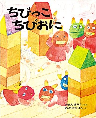 ちびっこちびおに (日本の絵本)の詳細を見る