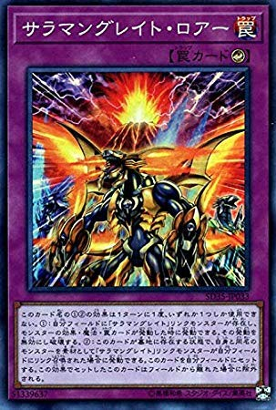遊戯王カード サラマングレイト・ロアー(ノーマル) ソウルバーナー(SD35)   ストラクチャーデッキ カウンター罠 ノーマル