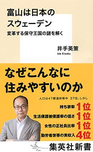 富山は日本のスウェーデン 変革する保守王国の謎を解く: 変革する保守王国の謎を解く (集英社新書)