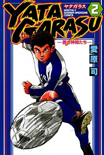 YATAGARASU(2) (月刊少年マガジンコミックス)