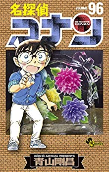 [青山剛昌]の名探偵コナン(96) (少年サンデーコミックス)