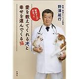 獣医さんが出会った 愛を教えてくれる犬と幸せを運んでくる猫