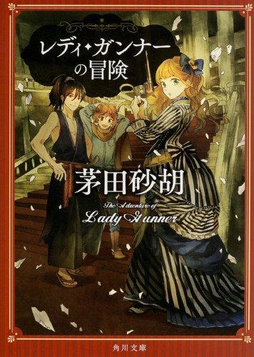 レディ・ガンナーの冒険 (角川文庫)の詳細を見る