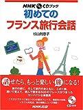 NHKCDブック 初めてのフランス旅行会話 (NHK CDブック)