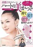 高橋ミカプロデュース 天然石ローズクォーツ製ハートの美かっさ スペシャル版 (バラエティ)