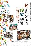 色から始まる探究学習――アートによる自分づくり・学校づくり・地域づくり