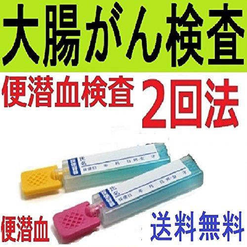郵送型 大腸がん検査キット2回法 (自宅で検便) 1週間程度で検査結果を報告