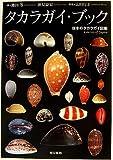 タカラガイ・ブック―日本のタカラガイ図鑑 画像