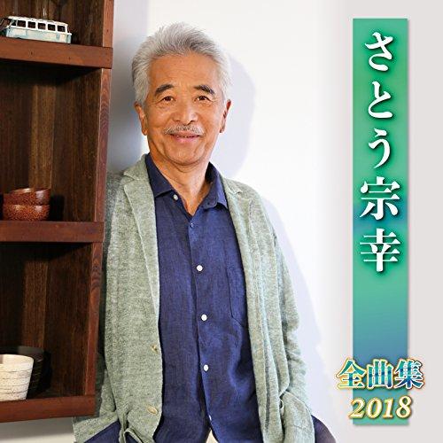 さとう宗幸全曲集2018