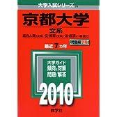 京都大学(文系) [2010年版 大学入試シリーズ] (大学入試シリーズ 79)