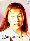 東京ラブストーリー DVD BOX[PCBC-50126][DVD]