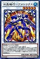遊戯王/第9期/10弾/INOV-JP045 水晶機巧-アメトリクス R