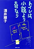 トイレは小説より奇なり (集英社文庫)