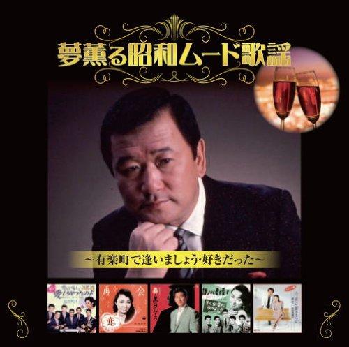 夢薫る 昭和ムード歌謡 BHST-126