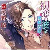 【Amazon.co.jp 限定】 初恋の彼をレンタルで 【共通特典:ドラマCD付き】