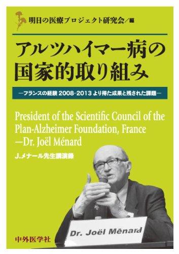 アルツハイマー病の国家的取り組み―フランスの経験2008‐2013より得た成果と残された課題