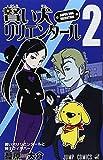 賢い犬リリエンタール 2 (ジャンプコミックス) 画像