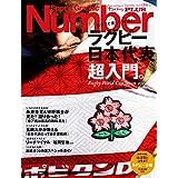 Number PLUS 「ラグビー日本代表超入門。ほぼ日と楽しむW杯!」 (Sports Graphic Number PLUS(スポーツ・グラフィック ナンバープラス))