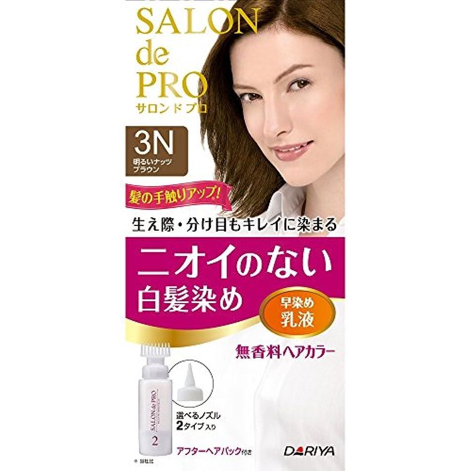 サロンドプロ 無香料ヘアカラー 早染め乳液(白髪用) 3N<明るいナッツブラウン> 1剤50g+2剤50ml+アフターヘアパック15g
