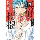 賢者の石 冥府の柘榴 (ぶんか社コミックス)