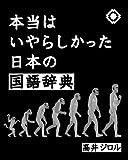 本当はいやらしかった日本の国語辞典