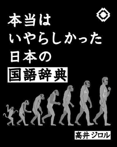 本当はいやらしかった日本の国語辞典の詳細を見る
