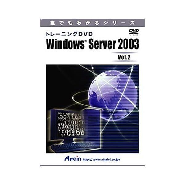 トレーニングDVD Windows Server...の商品画像