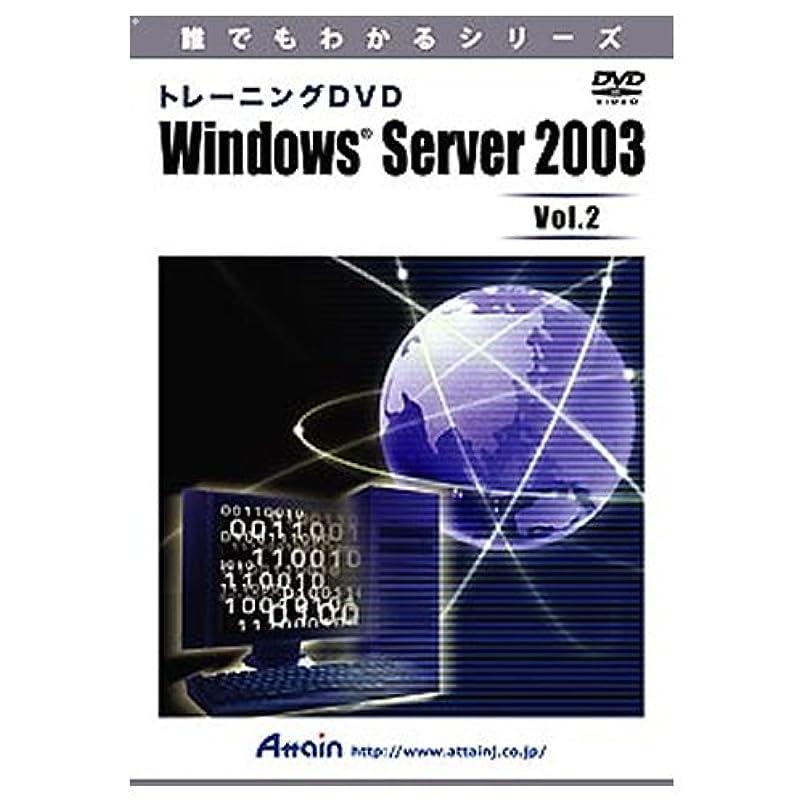 義務生命体廃棄トレーニングDVD Windows Server 2003 Vol.2