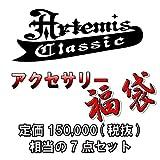 [アルテミスクラシック]ArtemisClassic [総額150000円以上]アクセサリー福袋18ACWA