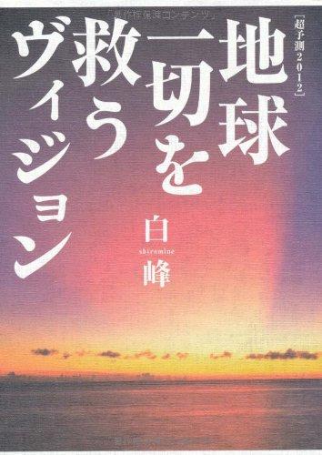 超予測2012 地球一切を救うヴィジョン—なぜこの宇宙に「日本というひな型」が作られたのか