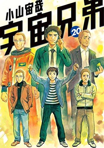 宇宙兄弟(20) (モーニングコミックス)の詳細を見る