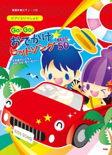 ピアノといっしょに Go! Go! おでかけヒットソング BEST50 簡易伴奏ピアノソロ (楽譜)