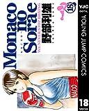 Monacoの空へ 18 (ヤングジャンプコミックスDIGITAL)