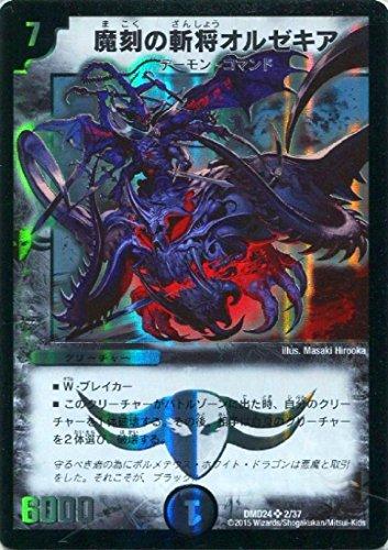 デュエルマスターズ/DMD-24/2/SR/魔刻の斬将オルゼキア