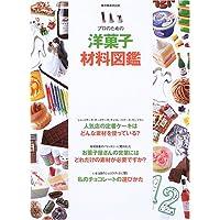 プロのための洋菓子材料図鑑―菓子づくりの「幅」を広げる製菓材料1200 (柴田書店MOOK)