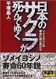 日本のサクラが死んでゆく―ソメイヨシノの寿命に挑む男たち (新風舎文庫)