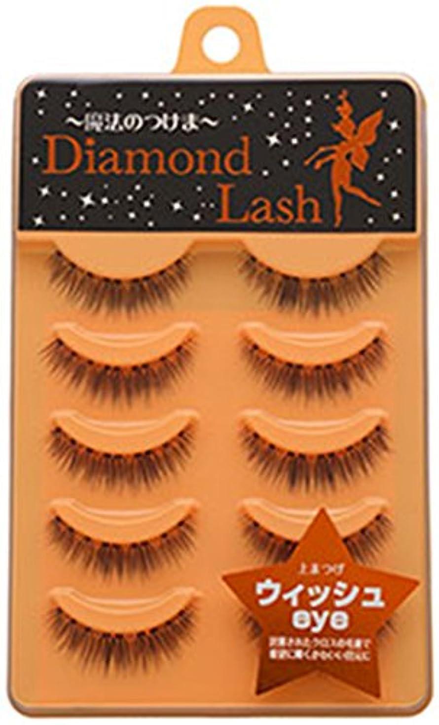 サワー問い合わせる集団ダイヤモンドラッシュ ヌーディースウィートシリーズ ウィッシュeye 上まつげ用 DL54596